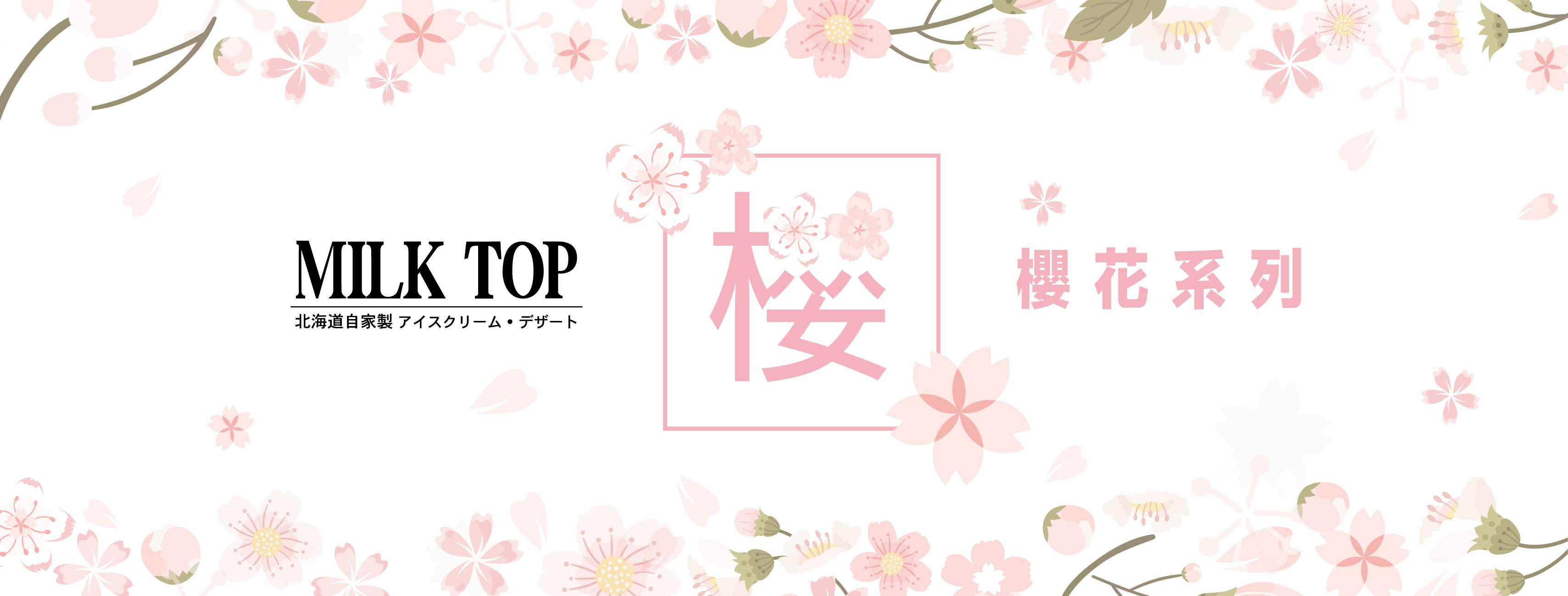 《日本北海道牛乳 x 櫻花系列》來到香港!