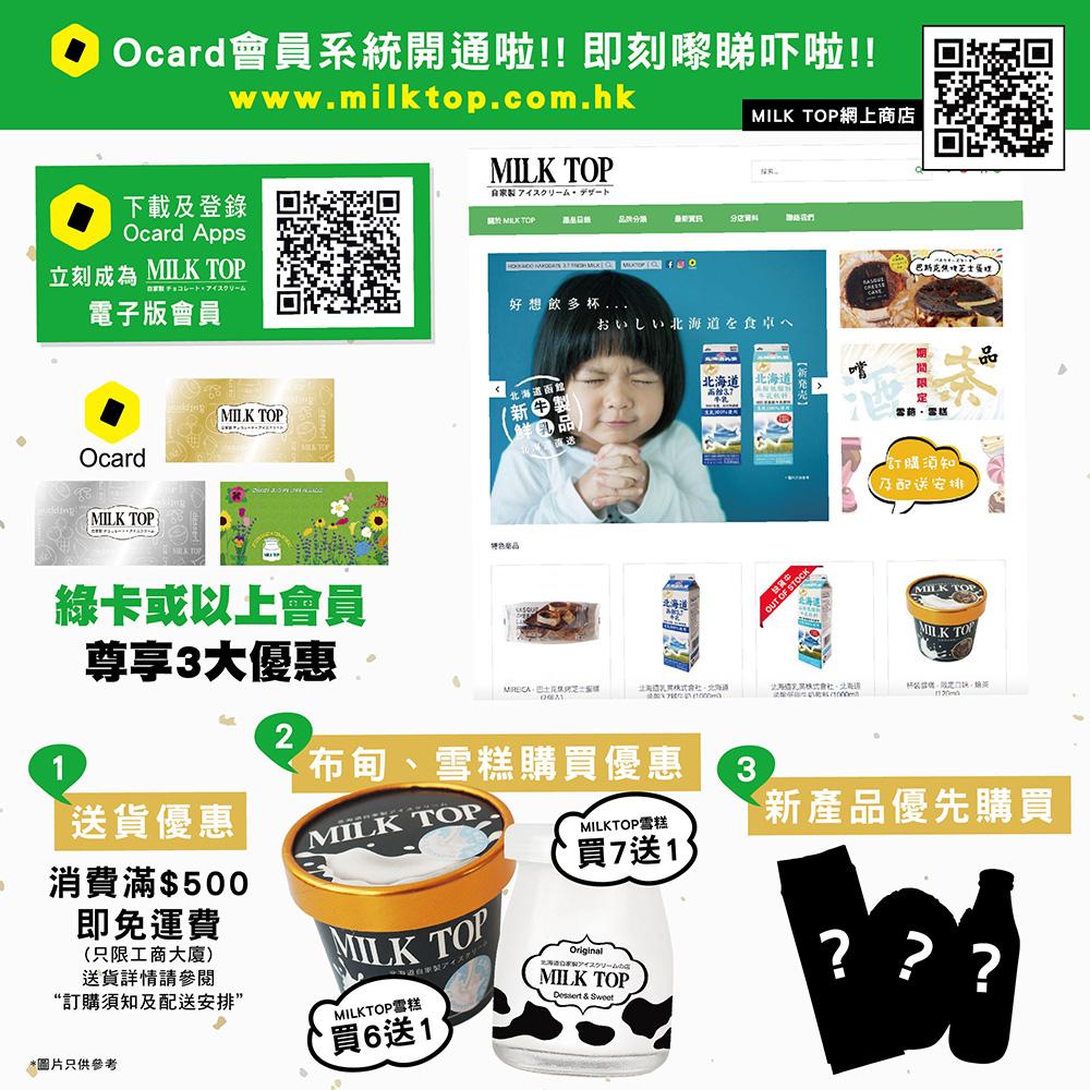 MILK TOP 網上商店 Ocard 會員系統開通咗啦!!