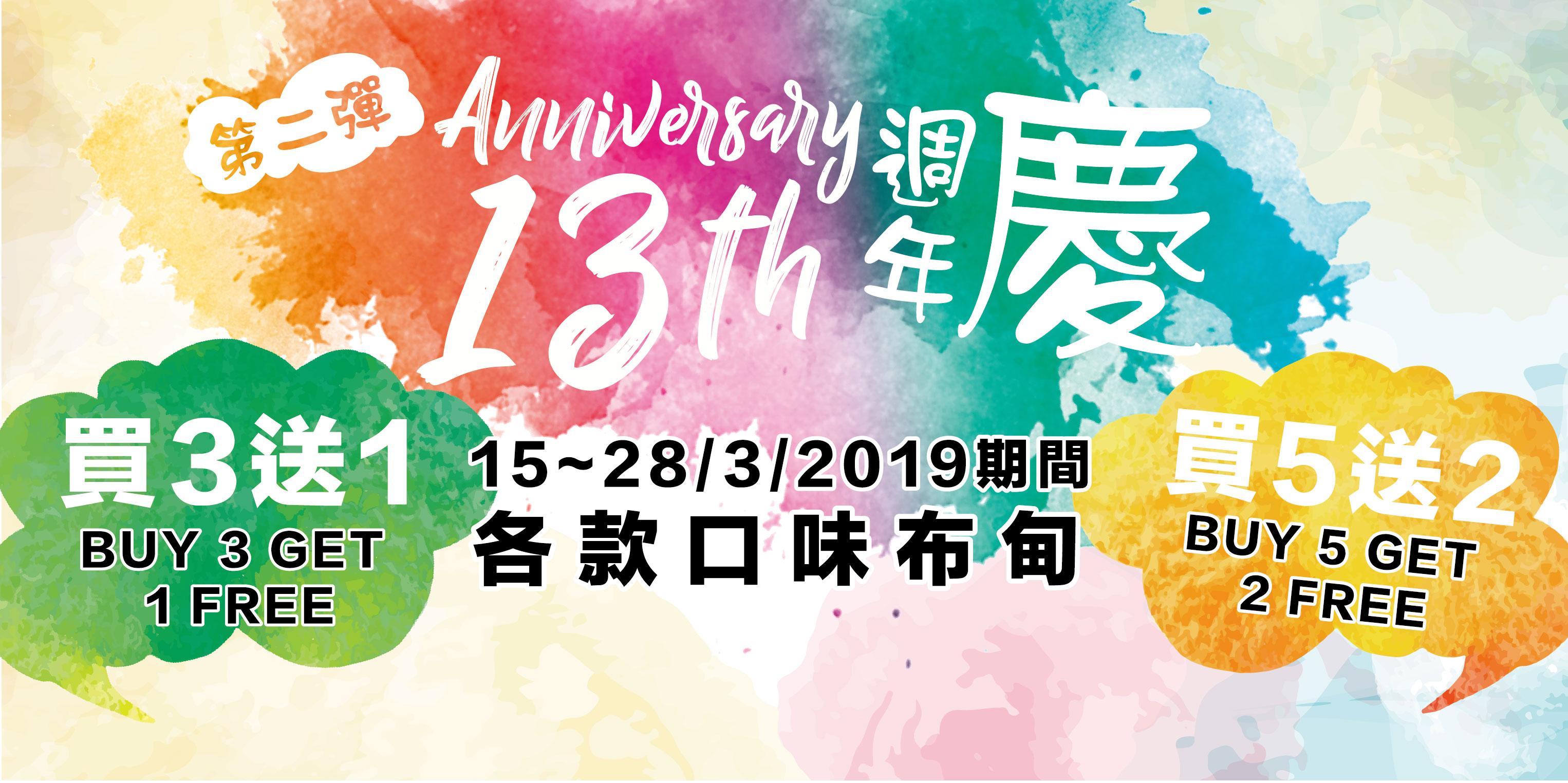 MILKTOP 13週年慶 - 激安優惠第二彈