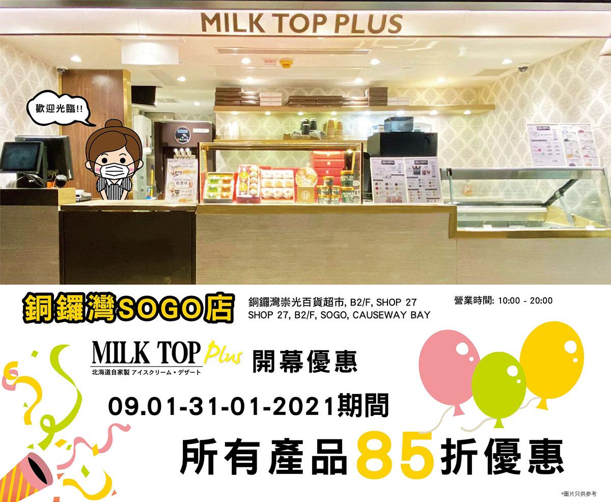 MILK TOP PLUS 銅鑼灣SOGO店 今日開幕啦!!