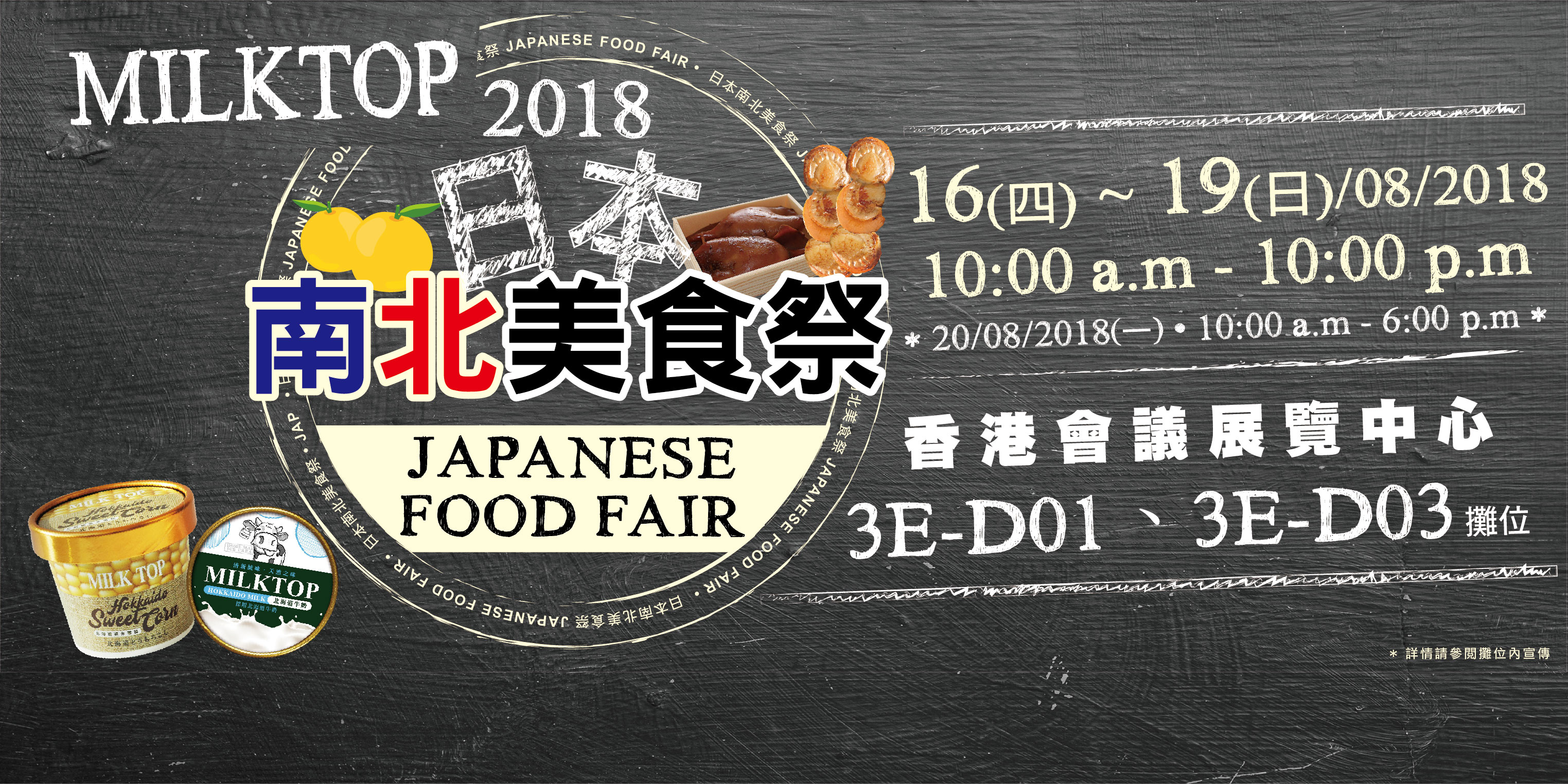 2018 美食博覽 - MILKTOP 南北美食祭
