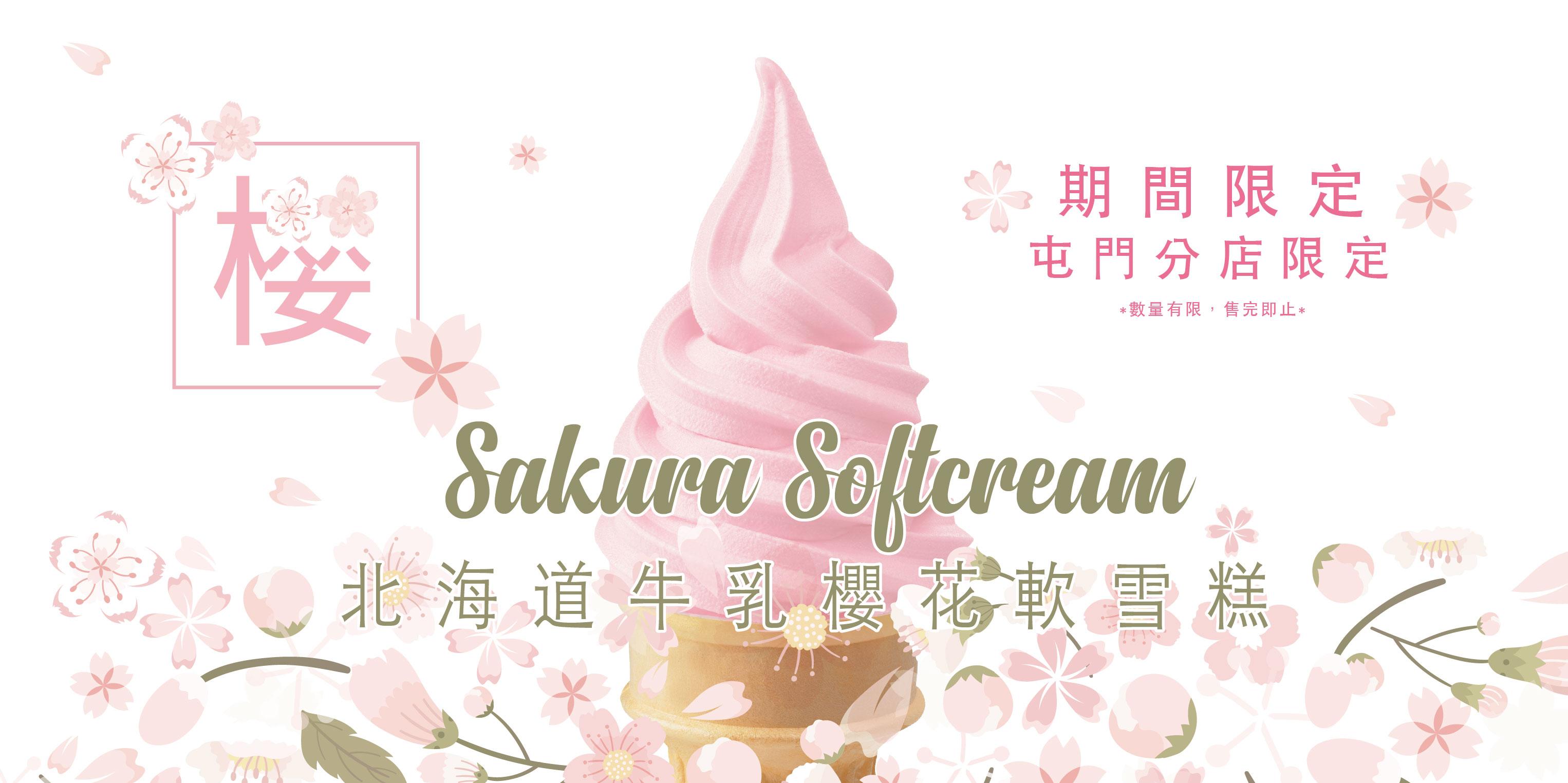 【一期一會 期間限定】櫻花系列軟雪糕