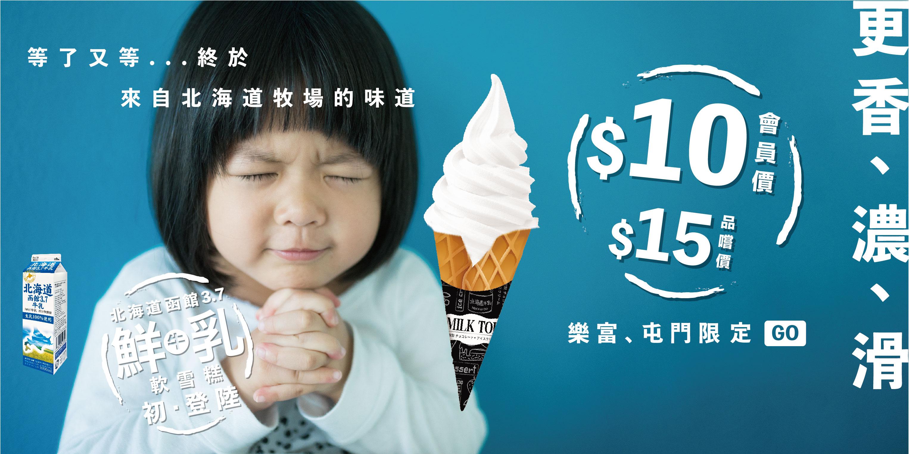 北海道函館3.7鮮牛奶 - 軟雪糕