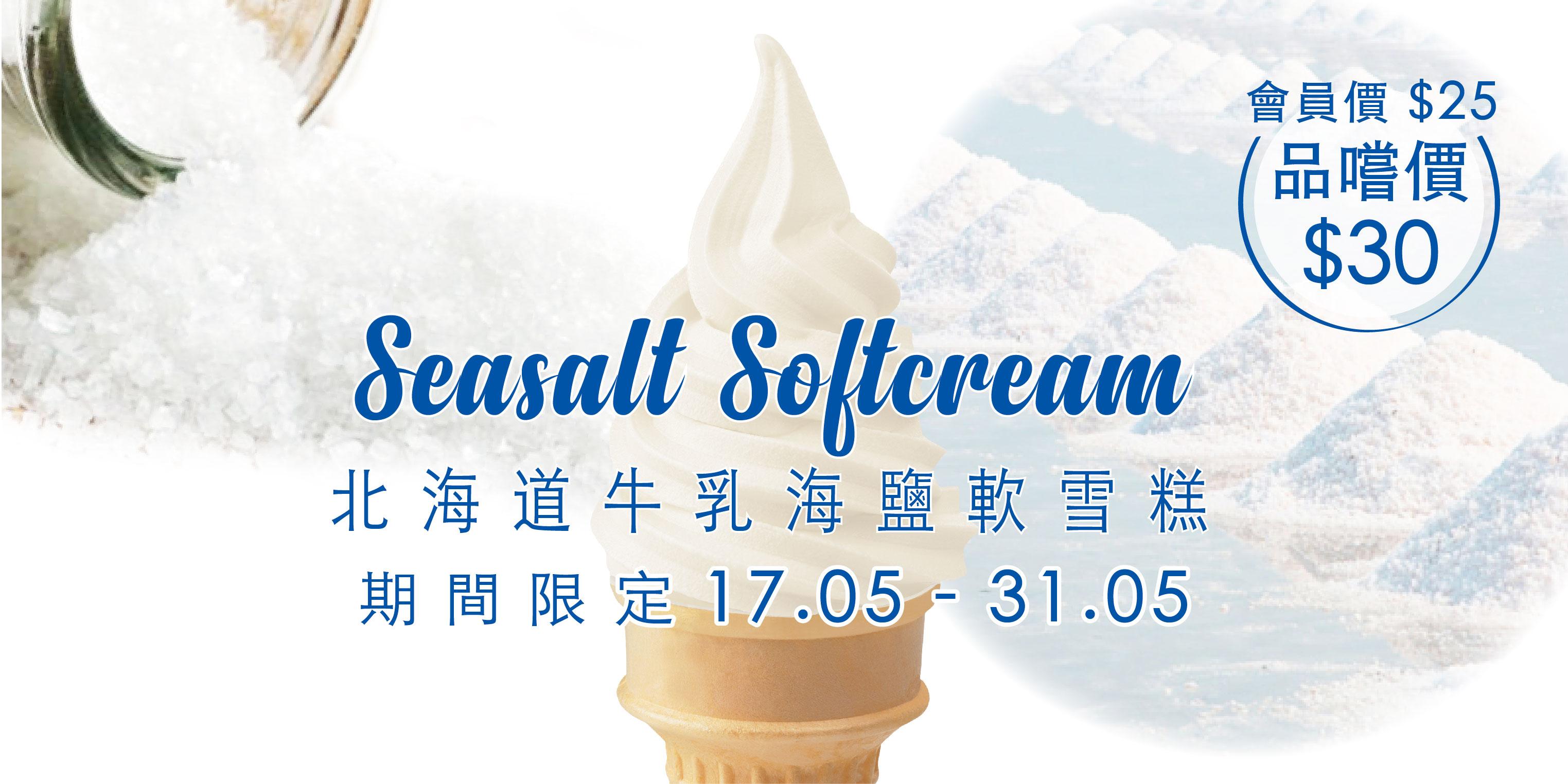 【期間限定 – 海鹽軟雪糕】