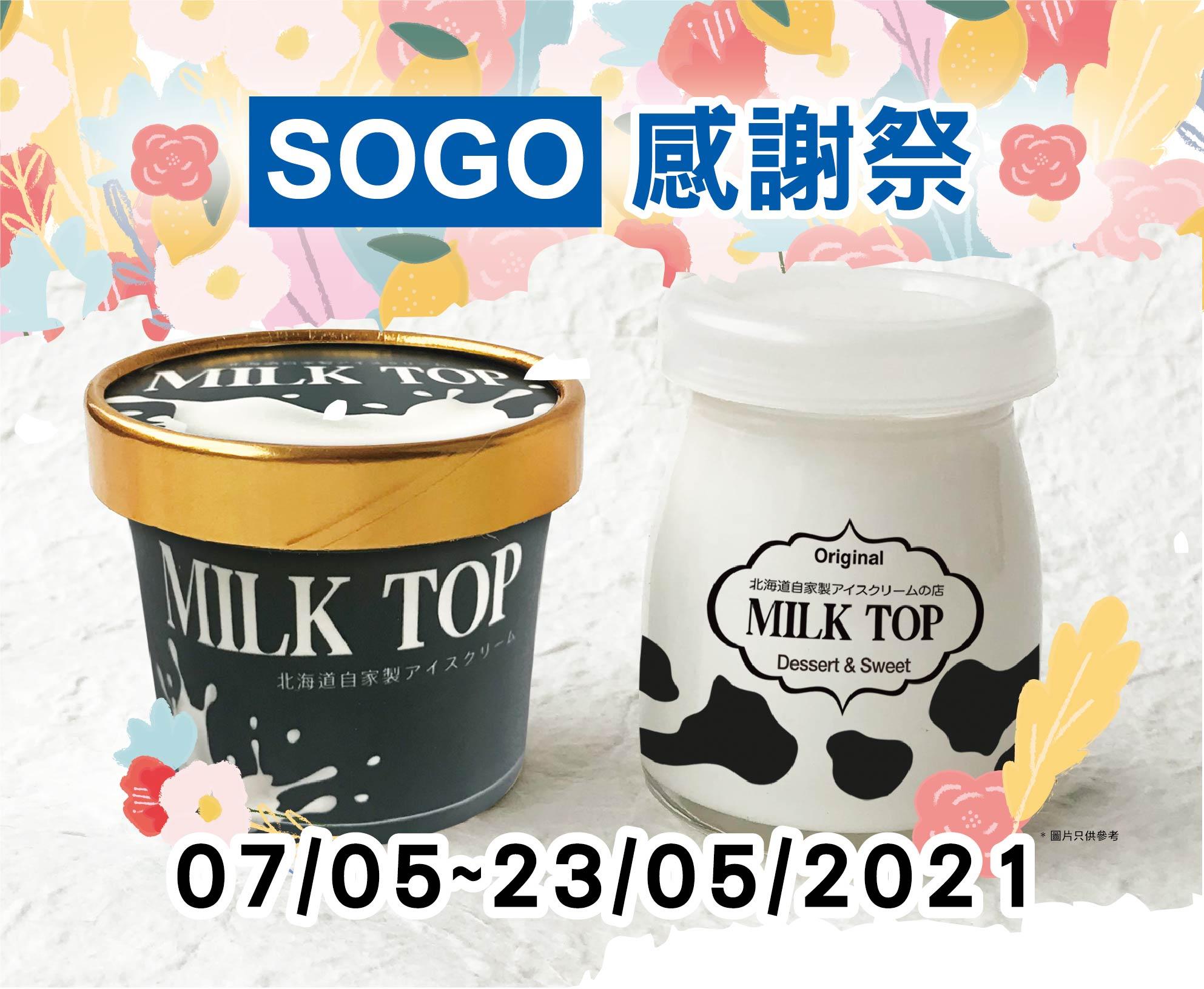 【MILK TOP 網上商店升級啦】