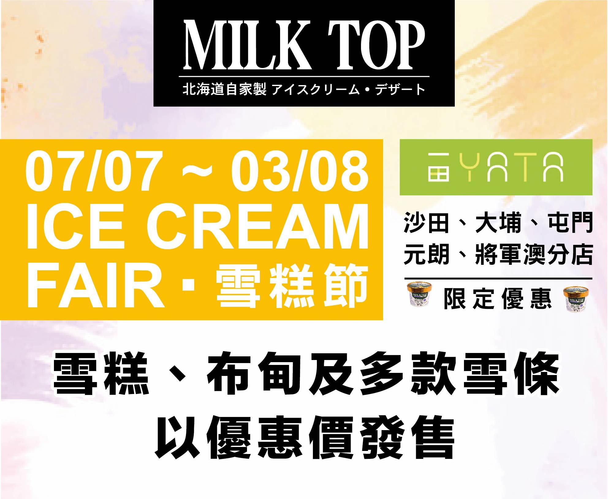 【MILK TOP 夏日優惠 -  一田雪糕節】