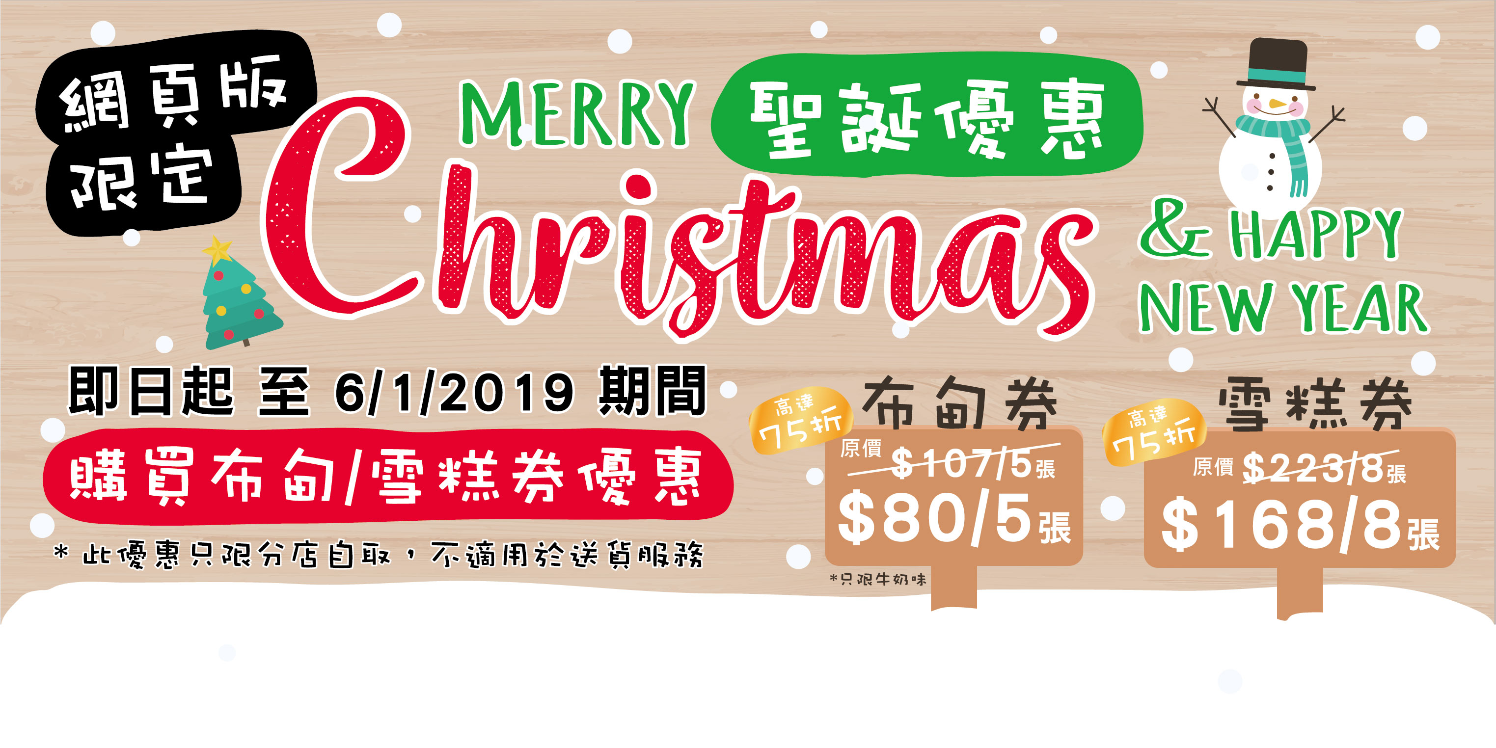 【聖誕優惠第2彈 - 布甸/雪糕優惠劵】