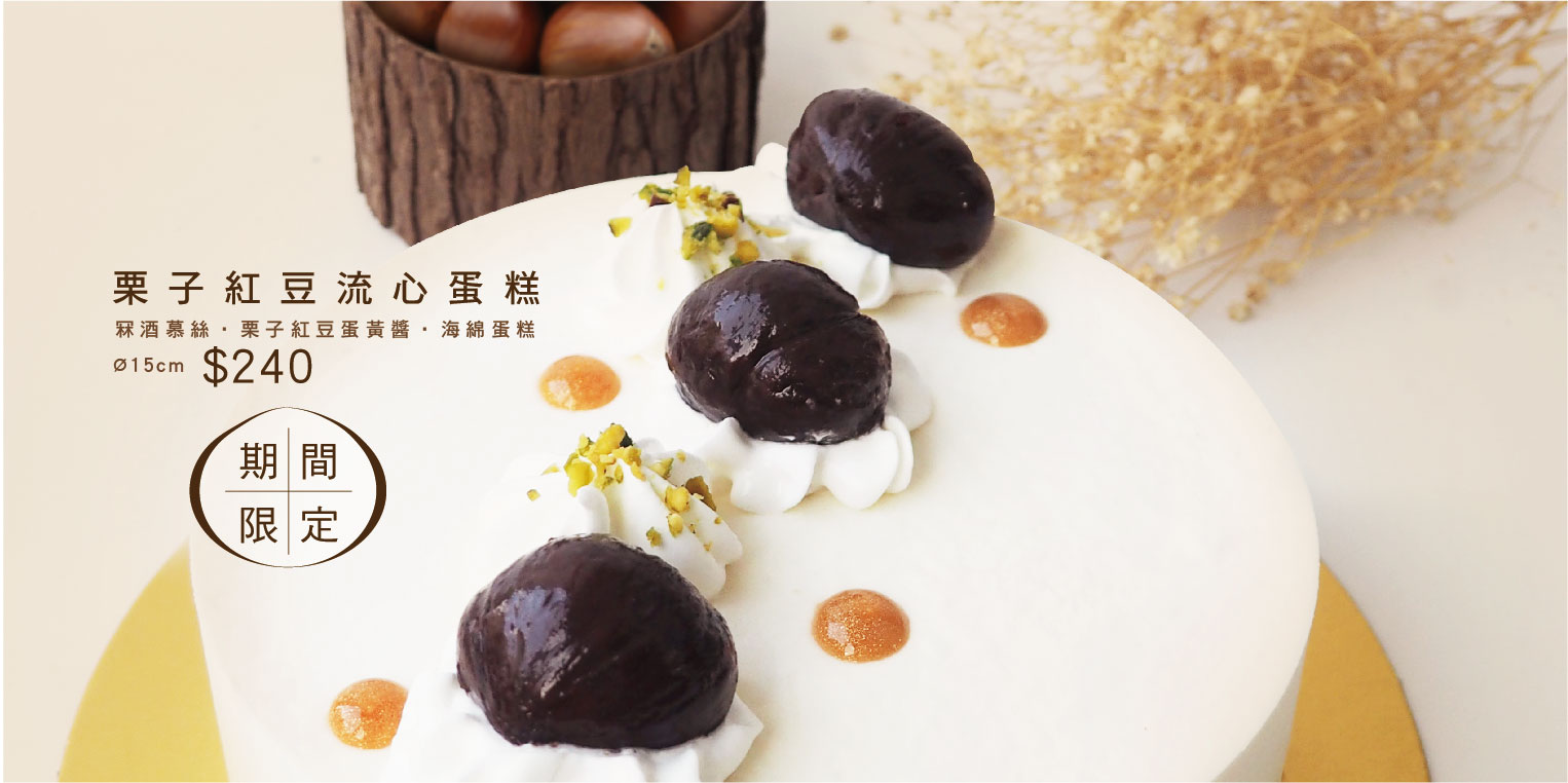 【期間限定 - 栗子紅豆流心蛋糕】