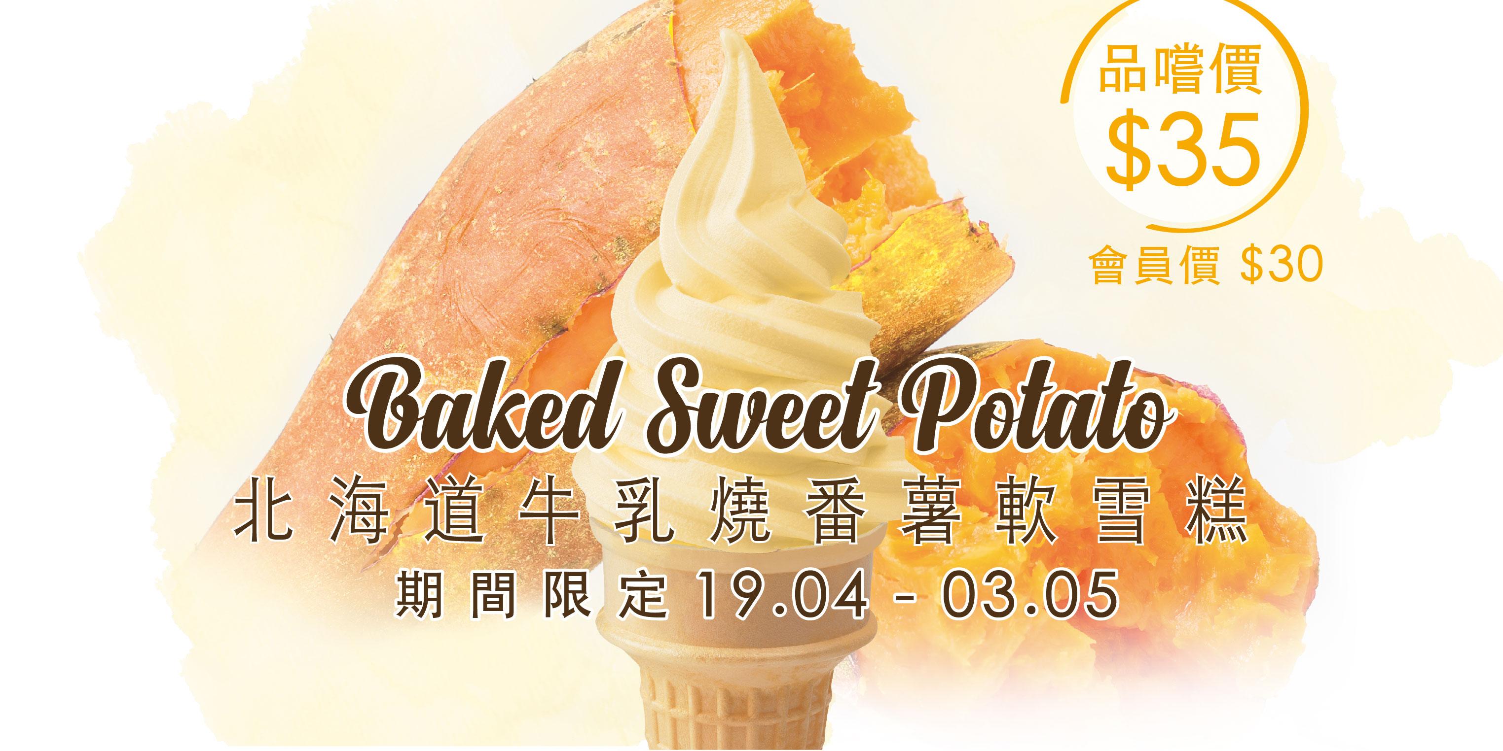 【期間限定 – 燒番薯軟雪糕】